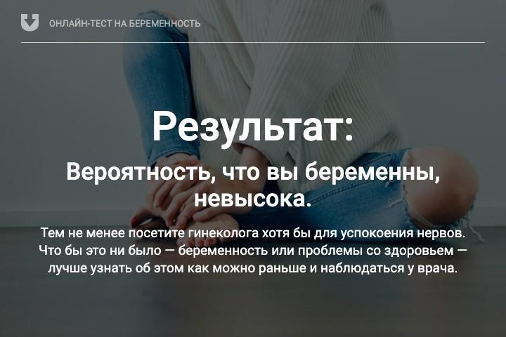 Онлайн-тест на беременность